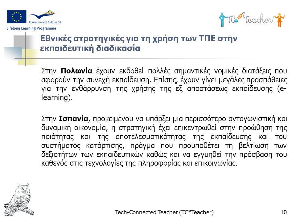 Tech-Connected Teacher (TC*Teacher)10 Εθνικές στρατηγικές για τη χρήση των ΤΠΕ στην εκπαιδευτική διαδικασία Στην Πολωνία έχουν εκδοθεί πολλές σημαντικές νομικές διατάξεις που αφορούν την συνεχή εκπαίδευση.