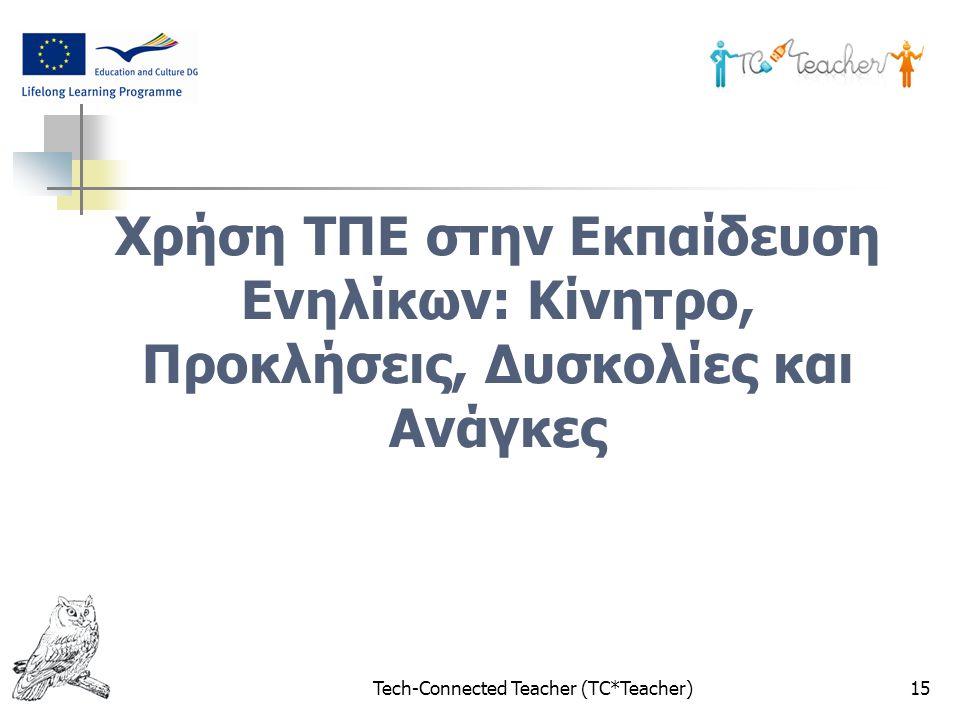 Tech-Connected Teacher (TC*Teacher)15 Χρήση ΤΠΕ στην Εκπαίδευση Ενηλίκων: Κίνητρο, Προκλήσεις, Δυσκολίες και Ανάγκες