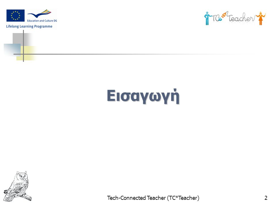 Tech-Connected Teacher (TC*Teacher)2 Εισαγωγή