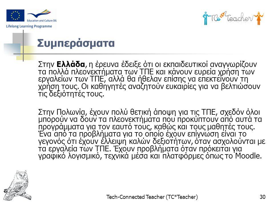 Tech-Connected Teacher (TC*Teacher)30 Συμπεράσματα Στην Ελλάδα, η έρευνα έδειξε ότι οι εκπαιδευτικοί αναγνωρίζουν τα πολλά πλεονεκτήματα των ΤΠΕ και κάνουν ευρεία χρήση των εργαλείων των ΤΠΕ, αλλά θα ήθελαν επίσης να επεκτείνουν τη χρήση τους.