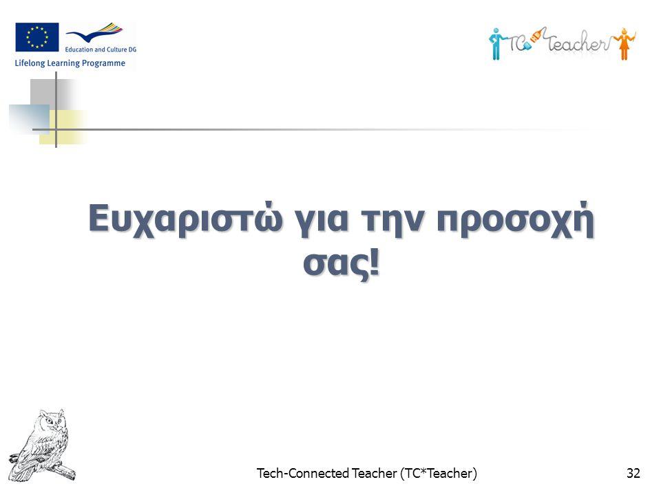 Tech-Connected Teacher (TC*Teacher)32 Ευχαριστώ για την προσοχή σας!