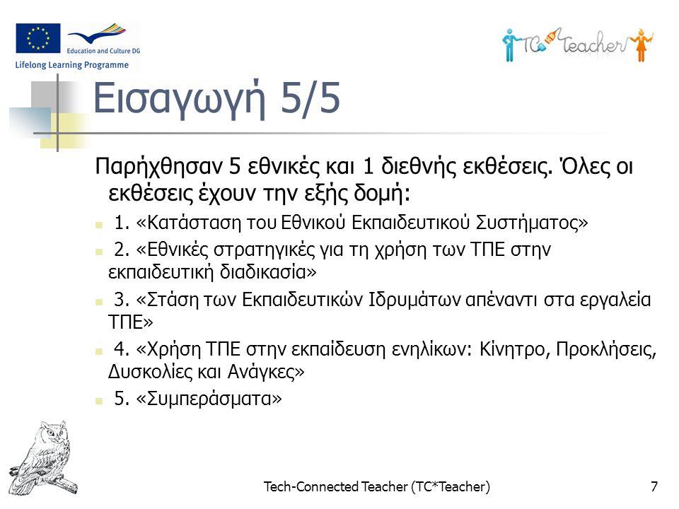 Tech-Connected Teacher (TC*Teacher)7 Εισαγωγή 5/5 Παρήχθησαν 5 εθνικές και 1 διεθνής εκθέσεις. Όλες οι εκθέσεις έχουν την εξής δομή: 1. «Κατάσταση του