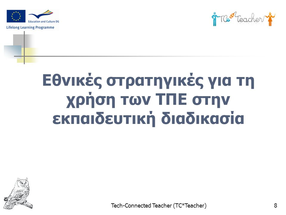 Tech-Connected Teacher (TC*Teacher)8 Εθνικές στρατηγικές για τη χρήση των ΤΠΕ στην εκπαιδευτική διαδικασία