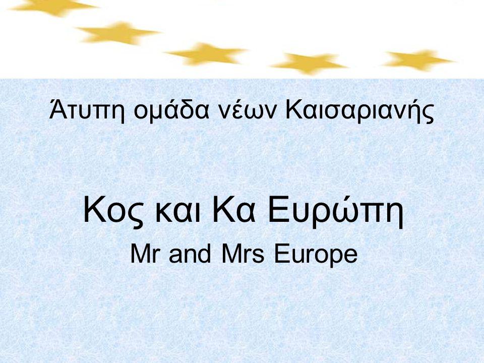 Άτυπη ομάδα νέων Καισαριανής Κος και Κα Ευρώπη Μr and Mrs Europe