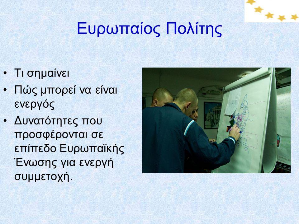 Ευρωπαίος Πολίτης Τι σημαίνει Πώς μπορεί να είναι ενεργός Δυνατότητες που προσφέρονται σε επίπεδο Ευρωπαϊκής Ένωσης για ενεργή συμμετοχή.