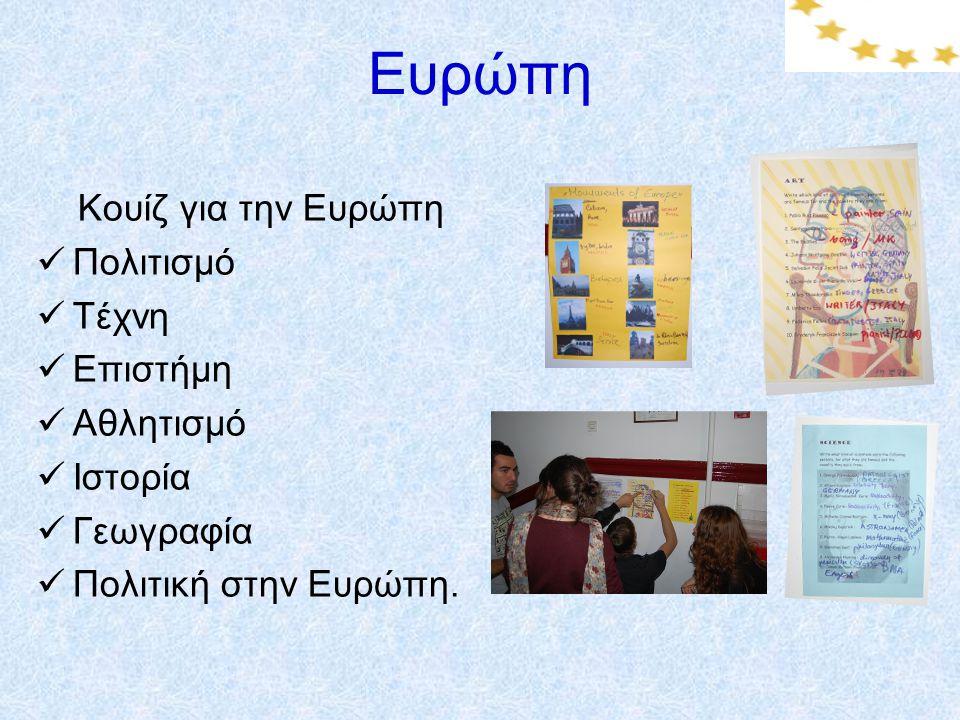Ευρώπη Κουίζ για την Ευρώπη Πολιτισμό Τέχνη Επιστήμη Αθλητισμό Ιστορία Γεωγραφία Πολιτική στην Ευρώπη.