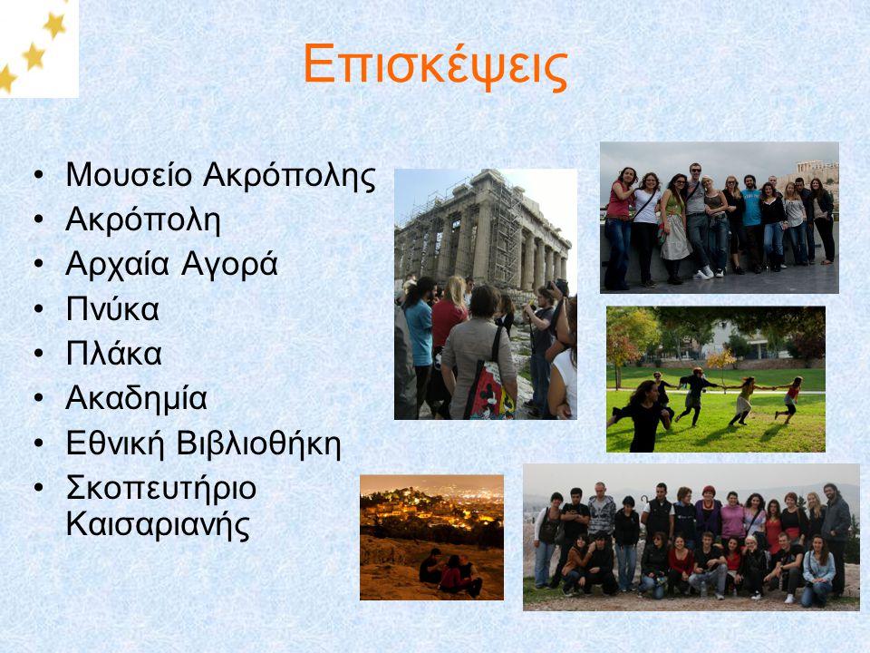 Επισκέψεις Μουσείο Ακρόπολης Ακρόπολη Αρχαία Αγορά Πνύκα Πλάκα Ακαδημία Εθνική Βιβλιοθήκη Σκοπευτήριο Καισαριανής