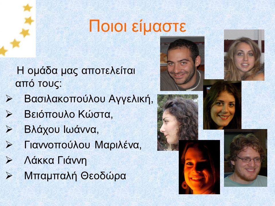 Ποιοι είμαστε H ομάδα μας αποτελείται από τους:  Βασιλακοπούλου Αγγελική,  Βειόπουλο Κώστα,  Βλάχου Ιωάννα,  Γιαννοπούλου Μαριλένα,  Λάκκα Γιάννη
