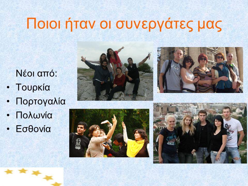 Ποιοι ήταν οι συνεργάτες μας Νέοι από: Τουρκία Πορτογαλία Πολωνία Εσθονία