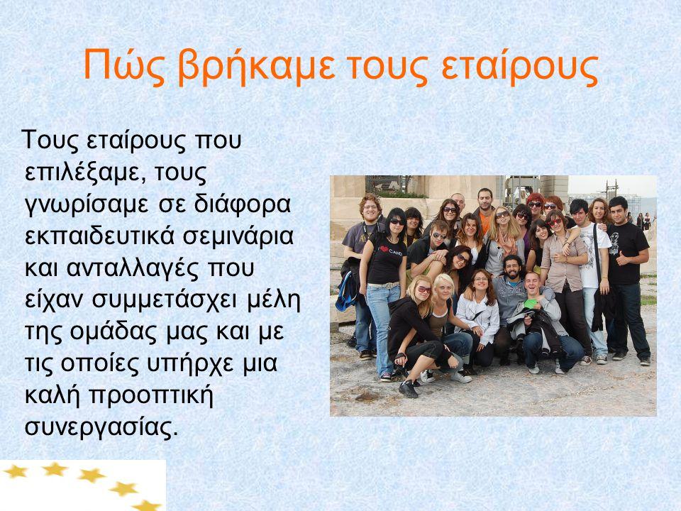 Πώς βρήκαμε τους εταίρους Τους εταίρους που επιλέξαμε, τους γνωρίσαμε σε διάφορα εκπαιδευτικά σεμινάρια και ανταλλαγές που είχαν συμμετάσχει μέλη της