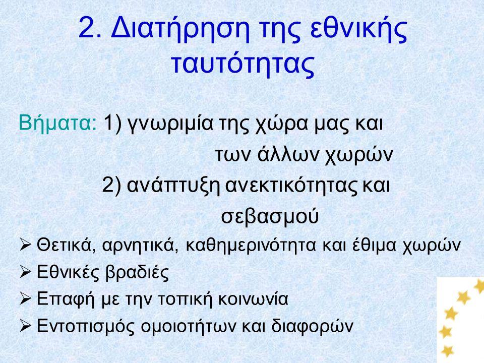 2. Διατήρηση της εθνικής ταυτότητας Βήματα: 1) γνωριμία της χώρα μας και των άλλων χωρών 2) ανάπτυξη ανεκτικότητας και σεβασμού  Θετικά, αρνητικά, κα