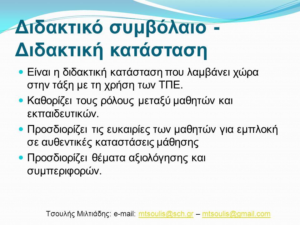 Διδακτικό συμβόλαιο - Διδακτική κατάσταση Είναι η διδακτική κατάσταση που λαμβάνει χώρα στην τάξη με τη χρήση των ΤΠΕ.