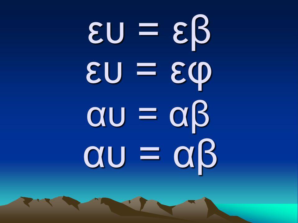 ευ = εβ ευ = εφ ευ = εφ αυ = αβ