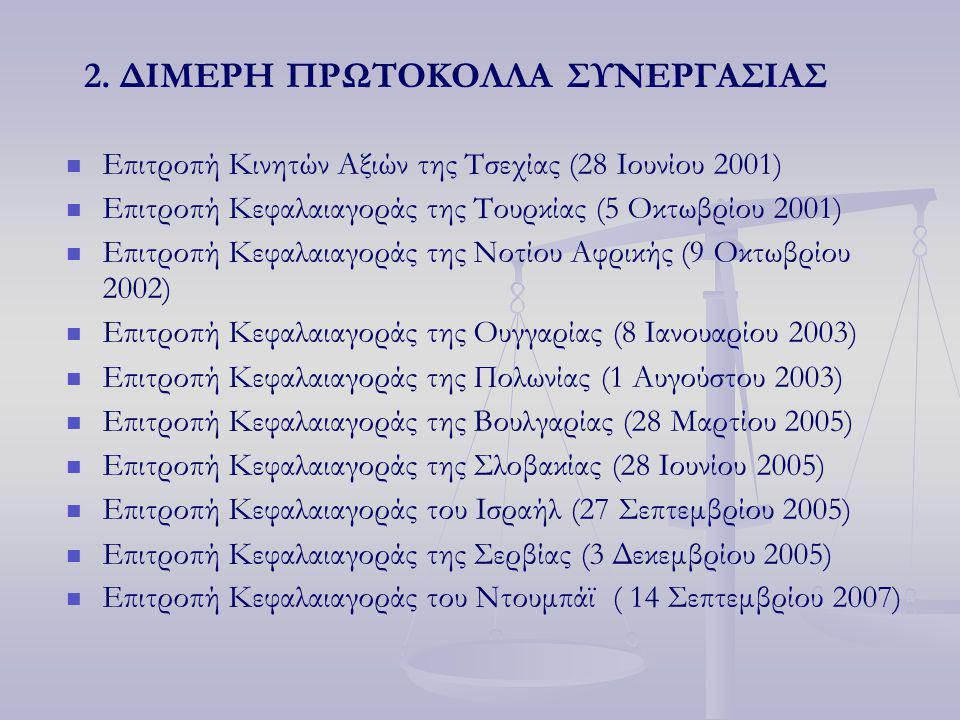 2. ΔΙΜΕΡΗ ΠΡΩΤΟΚΟΛΛΑ ΣΥΝΕΡΓΑΣΙΑΣ Επιτροπή Κινητών Αξιών της Τσεχίας (28 Ιουνίου 2001) Επιτροπή Κεφαλαιαγοράς της Τουρκίας (5 Οκτωβρίου 2001) Επιτροπή