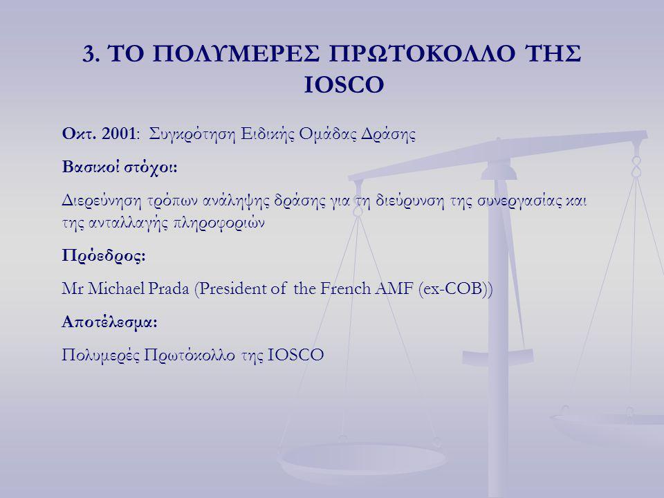 3. ΤΟ ΠΟΛΥΜΕΡΕΣ ΠΡΩΤΟΚΟΛΛΟ ΤΗΣ IOSCO Oκτ.