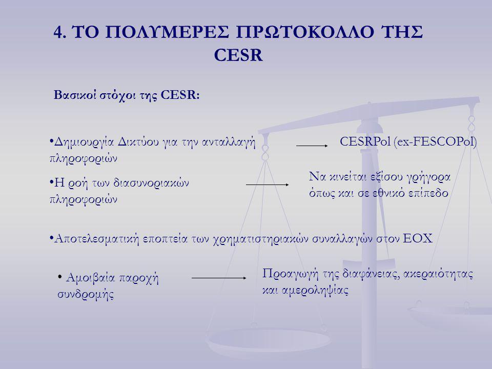 4. ΤΟ ΠΟΛΥΜΕΡΕΣ ΠΡΩΤΟΚΟΛΛΟ ΤΗΣ CESR Βασικοί στόχοι της CESR: Δημιουργία Δικτύου για την ανταλλαγή πληροφοριών Η ροή των διασυνοριακών πληροφοριών CESR