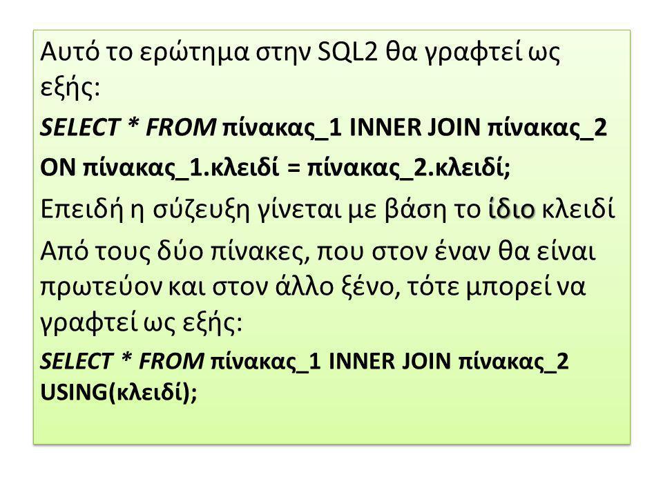 Αυτό το ερώτημα στην SQL2 θα γραφτεί ως εξής: SELECT * FROM πίνακας_1 INNER JOIN πίνακας_2 ON πίνακας_1.κλειδί = πίνακας_2.κλειδί; ίδιο Επειδή η σύζευ