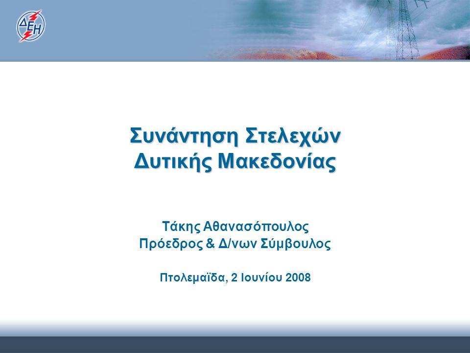 Συνάντηση Στελεχών Δυτικής Μακεδονίας Τάκης Αθανασόπουλος Πρόεδρος & Δ/νων Σύμβουλος Πτολεμαϊδα, 2 Ιουνίου 2008