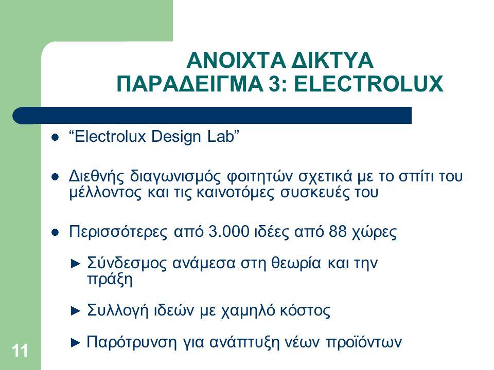 """11 ΑΝΟΙΧΤΑ ΔΙΚΤΥΑ ΠΑΡΑΔΕΙΓΜΑ 3: ELECTROLUX """"Electrolux Design Lab"""" Διεθνής διαγωνισμός φοιτητών σχετικά με το σπίτι του μέλλοντος και τις καινοτόμες σ"""