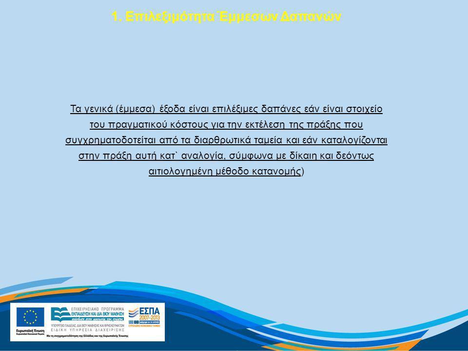 1. Επιλεξιμότητα Έμμεσων Δαπανών Τα γενικά (έμμεσα) έξοδα είναι επιλέξιμες δαπάνες εάν είναι στοιχείο του πραγματικού κόστους για την εκτέλεση της πρά