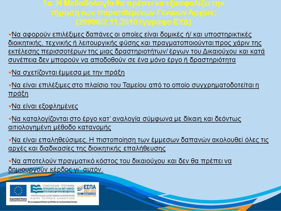 1α. Η Μεθοδολογία θα πρέπει να εξασφαλίζει την τήρηση των παρατιθέμενων Γενικών Αρχών: (20996/2.11.2010 έγγραφο ΕΥΔ) Να αφορούν επιλέξιμες δαπάνες οι