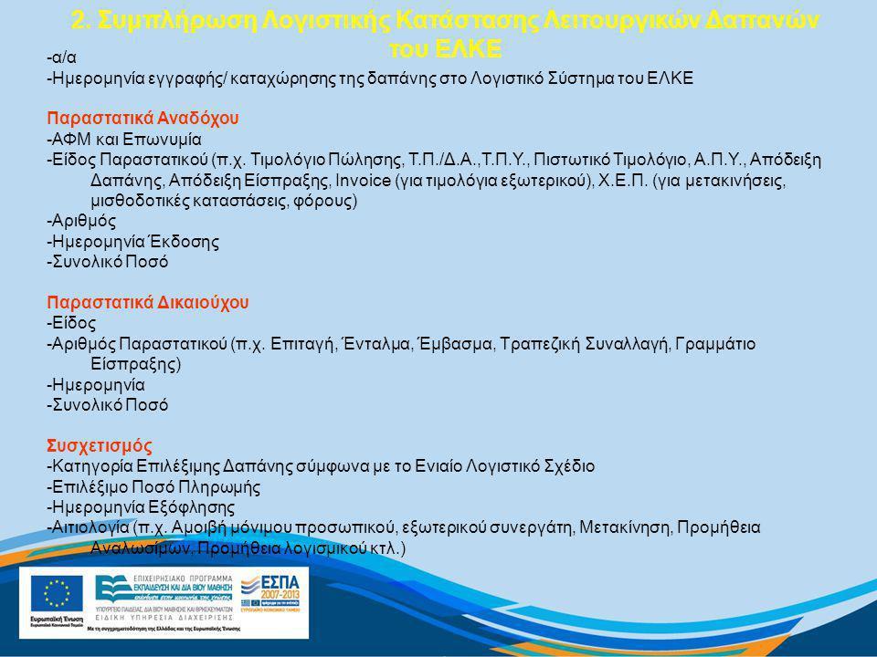 2. Συμπλήρωση Λογιστικής Κατάστασης Λειτουργικών Δαπανών του ΕΛΚΕ -α/α -Ημερομηνία εγγραφής/ καταχώρησης της δαπάνης στο Λογιστικό Σύστημα του ΕΛΚΕ Πα