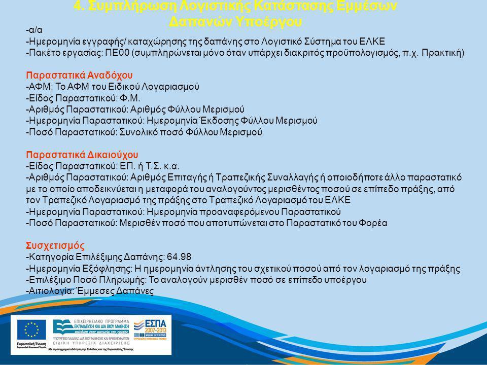 4. Συμπλήρωση Λογιστικής Κατάστασης Εμμέσων Δαπανών Υποέργου -α/α -Ημερομηνία εγγραφής/ καταχώρησης της δαπάνης στο Λογιστικό Σύστημα του ΕΛΚΕ -Πακέτο
