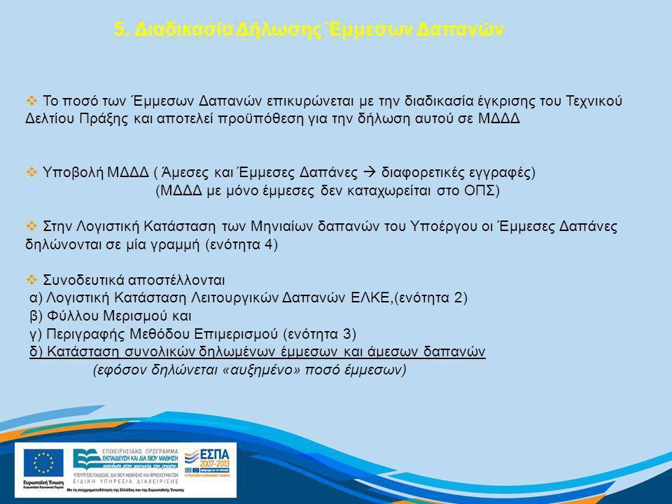 5. Διαδικασία Δήλωσης Έμμεσων Δαπανών  Το ποσό των Έμμεσων Δαπανών επικυρώνεται με την διαδικασία έγκρισης του Τεχνικού Δελτίου Πράξης και αποτελεί π