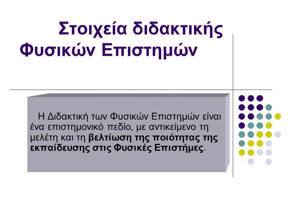 Επιμορφωτικό υλικό για τη διδασκαλία και τη μάθηση στις Φυσικές Επιστήμες ΕΑ ΙΤΥ -Τομέας Επιμόρφωσης και Κατάρτισης (ΤΕΚ)