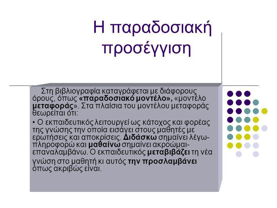 Η παραδοσιακή προσέγγιση Στη βιβλιογραφία καταγράφεται με διάφορους όρους, όπως «παραδοσιακό μοντέλο», «μοντέλο μεταφοράς». Στα πλαίσια του μοντέλου μ