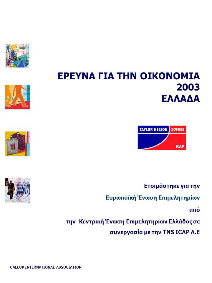 GALLUP INTERNATIONAL ASSOCIATION ΕΡΕΥΝΑ ΓΙΑ ΤΗΝ ΟΙΚΟΝΟΜΙΑ 2003 ΕΛΛΑΔΑ Ετοιμάστηκε για την Eυρωπαϊκή Ένωση Επιμελητηρίων από την Κεντρική Ένωση Επιμελητηρίων Ελλάδος σε συνεργασία με την TNS ICAP Α.Ε