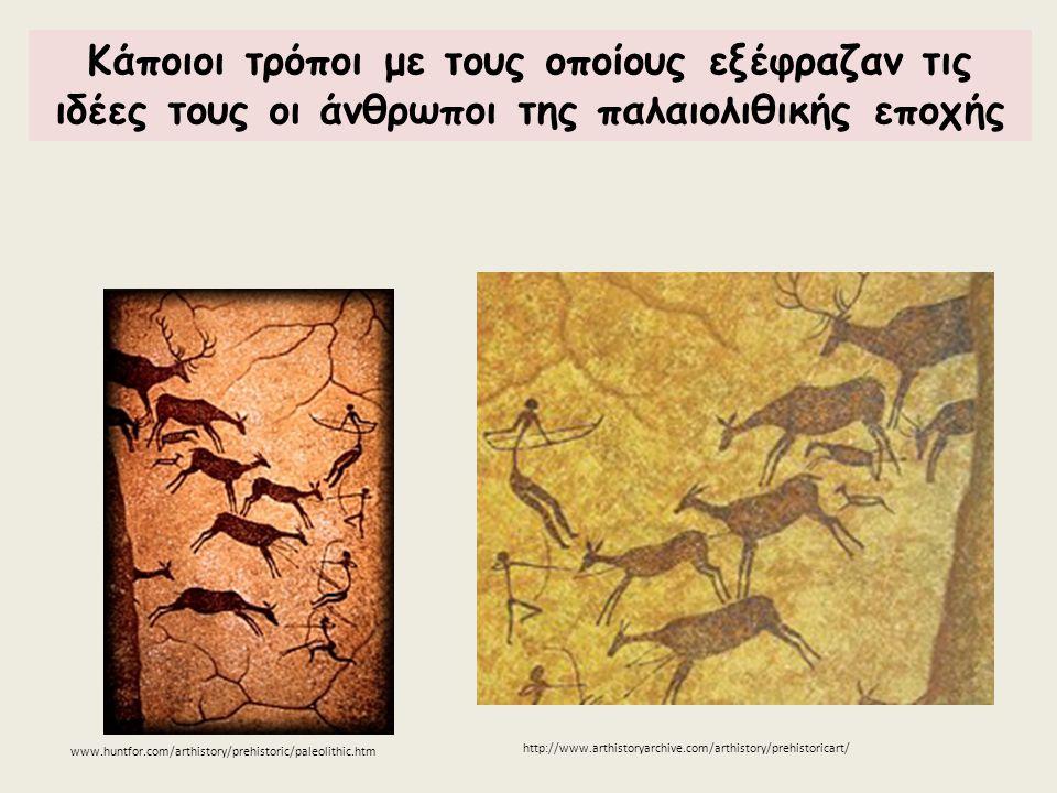 www.huntfor.com/arthistory/prehistoric/paleolithic.htm http://www.arthistoryarchive.com/arthistory/prehistoricart/ Κάποιοι τρόποι με τους οποίους εξέφραζαν τις ιδέες τους οι άνθρωποι της παλαιολιθικής εποχής