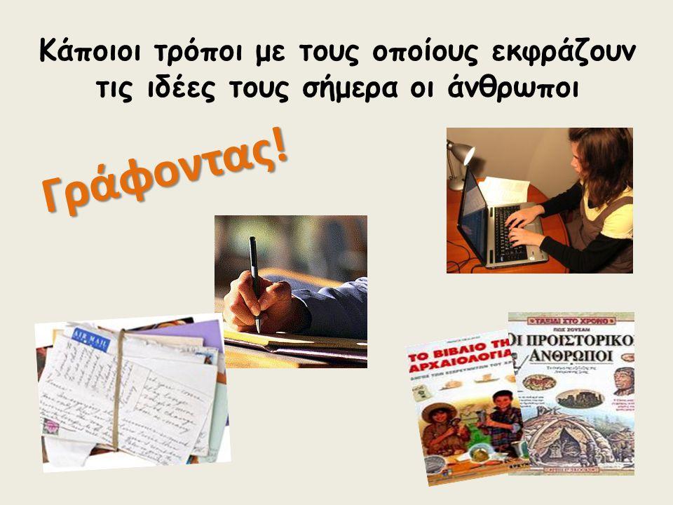 Γράφοντας!