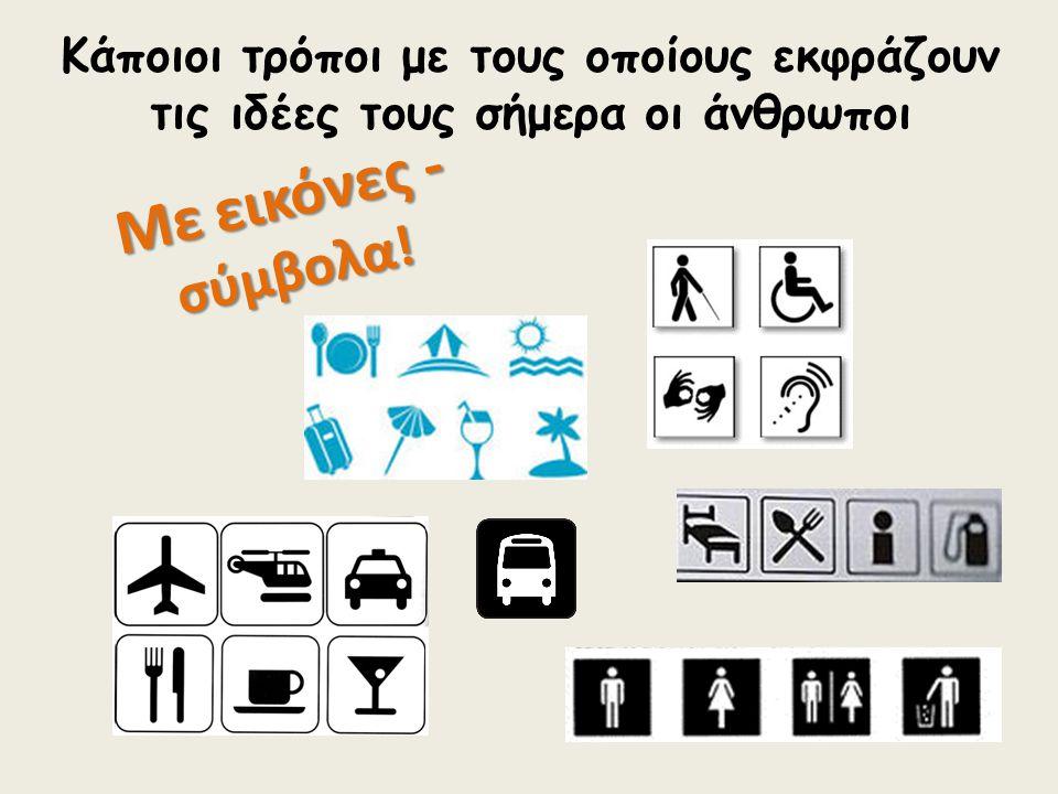 Με εικόνες - σύμβολα! Κάποιοι τρόποι με τους οποίους εκφράζουν τις ιδέες τους σήμερα οι άνθρωποι