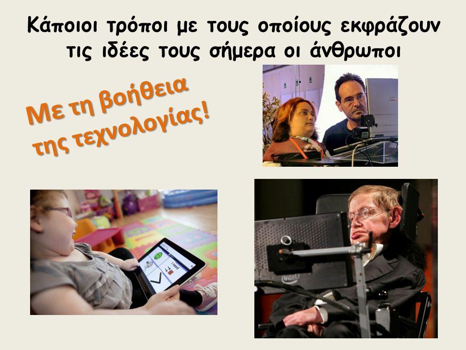 Με τη βοήθεια της τεχνολογίας! Κάποιοι τρόποι με τους οποίους εκφράζουν τις ιδέες τους σήμερα οι άνθρωποι