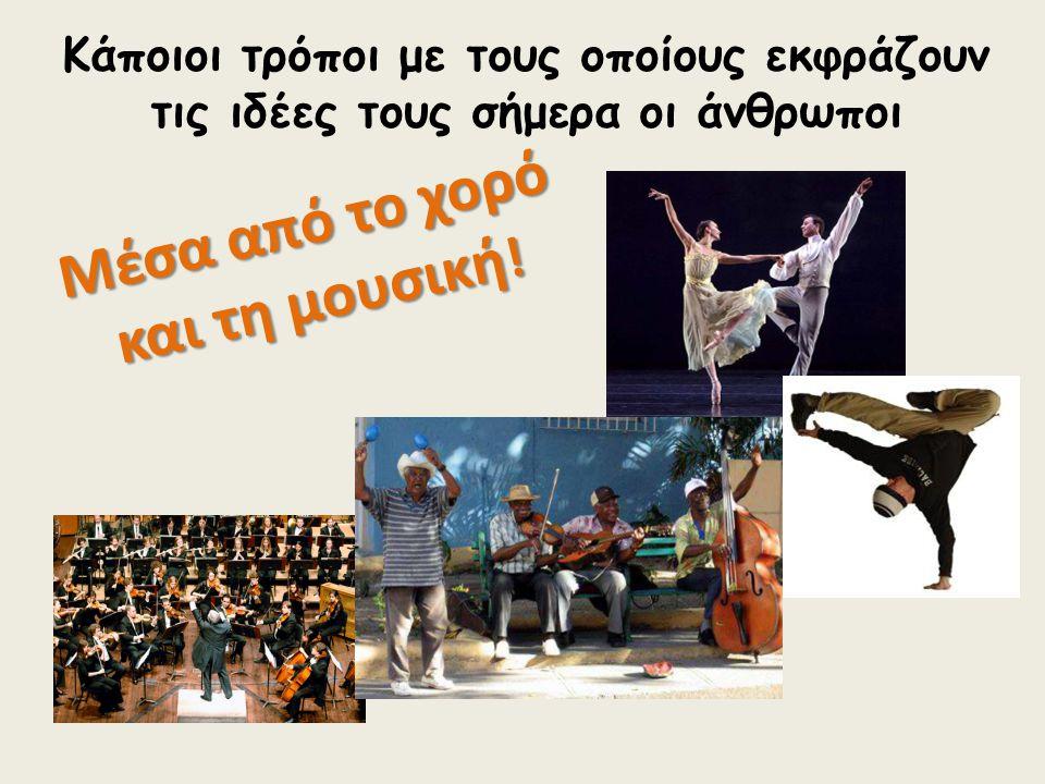 Μέσα από το χορό και τη μουσική ! Κάποιοι τρόποι με τους οποίους εκφράζουν τις ιδέες τους σήμερα οι άνθρωποι