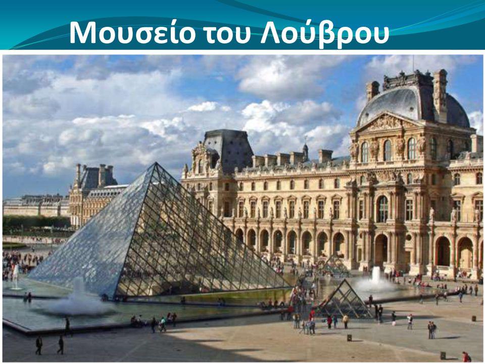 Μουσείο του Λούβρου
