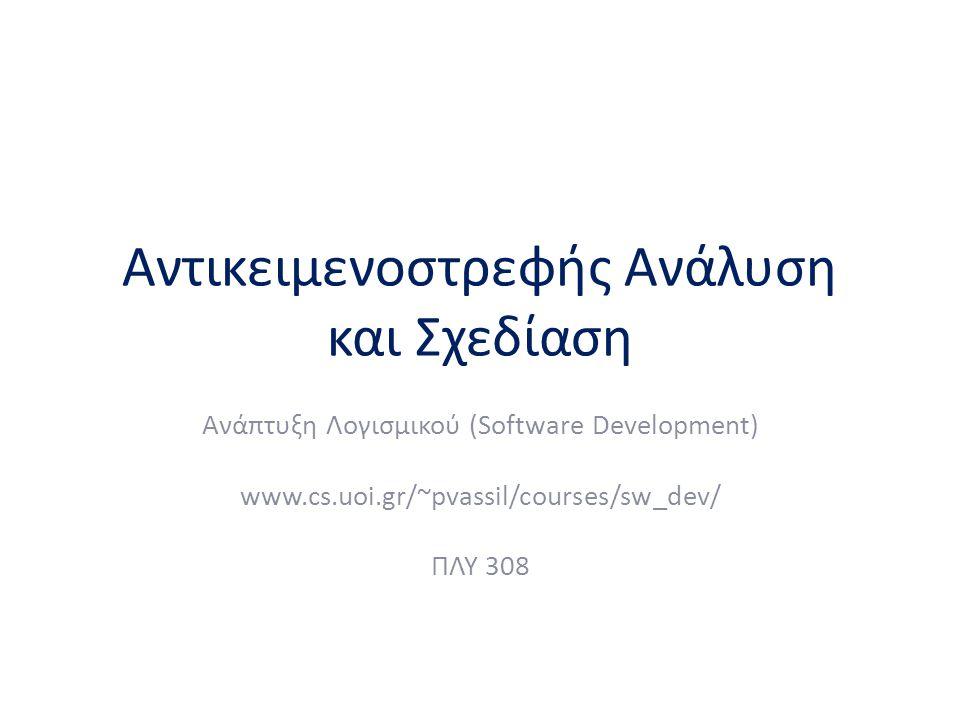 Αντικειμενοστρεφής Ανάλυση και Σχεδίαση Ανάπτυξη Λογισμικού (Software Development) www.cs.uoi.gr/~pvassil/courses/sw_dev/ ΠΛΥ 308