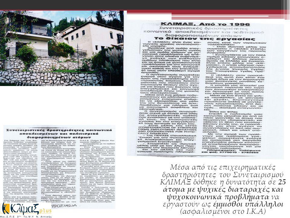 Ιδρύθηκε με την Υπουργική Απόφαση Υ5β/Γ/Γ.Π.3978 - 10/05/2005