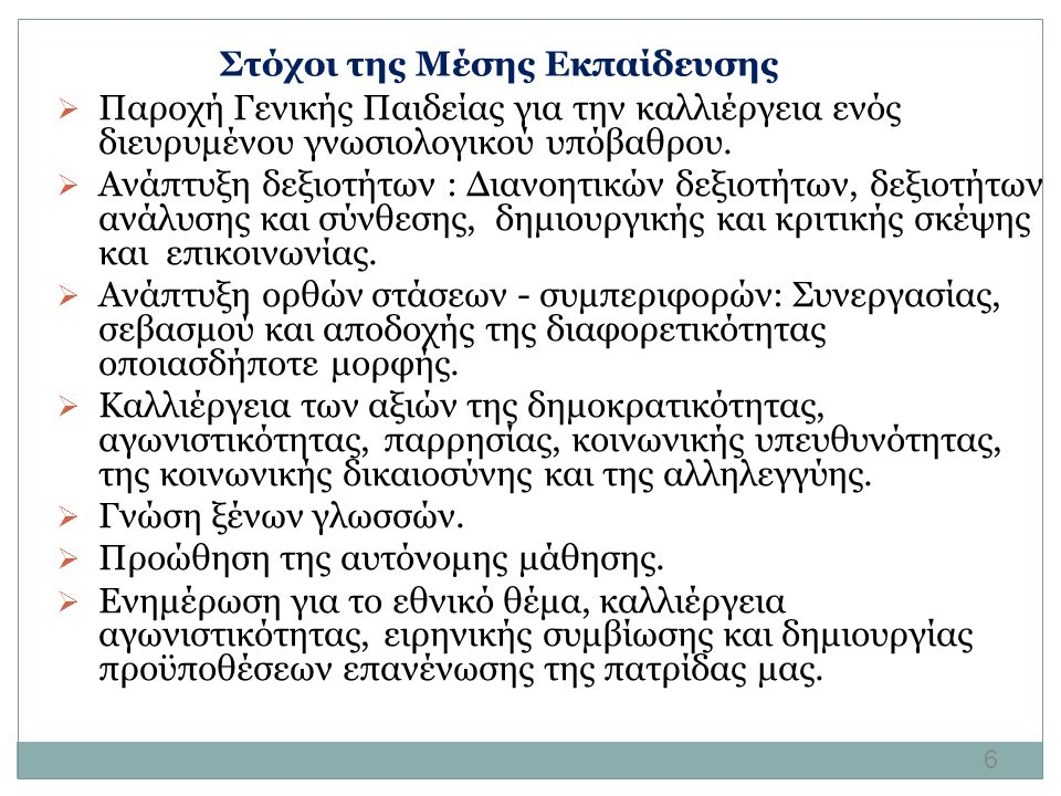 7 TYΠIKH ΟΡΓΑΝΩΤΙΚΗ ΔΟΜΗ ΣΧΟΛΙΚΗΣ ΜΟΝΑΔΑΣ ΜΕΣΗΣ ΕΚΠΑΙΔΕΥΣΗΣ (ΛΥΚΕΙΟ-ΤΕΧΝΙΚΗ ΣΧΟΛΗ) ΔΙΕΥΘΥΝΤΗΣ ΣΧΟΛΙΚΗΣ ΜΟΝΑΔΑΣ ΒΟΗΘΟΣ ΔΙΕΥΘΥΝΤΗΣ Α΄ (ΔΔΚ) ΒΟΗΘΟΣ ΔΙΕΥΘΥΝΤΗΣ Α΄ (ΠΑΙΔΑΓΩΓΙΚΟΣ ΣΥΜΒΟΥΛΟΣ) ΒΟΗΘΟΣ ΔΙΕΥΘΥΝΤΗΣ Α΄ (ΤΟΜΕΑ) ΒΟΗΘΟΣ ΔΙΕΥΘΥΝΤΗΣ (ΔΙΟΙΚΗΤΙΚΟΣ) ΒΟΗΘΟΣ ΔΙΕΥΘΥΝΤΗΣ (ΣΥΝΤΟΝΙΣΤΗΣ) ΒΟΗΘΟΣ ΔΙΕΥΘΥΝΤΗΣ (ΔΙΟΙΚΗΤΙΚΟΣ) ΕΚΠΑΙΔΕΥΤΙΚΟΣ …… ΕΚΠΑΙΔΕΥΤΙΚΟΣ ΣΥΜΒΟΥΛΙΟ ΔΙΕΥΘΥΝΣΗΣ (Καν.22) ΕΙΔΙΚΗ ΑΓΩΓΗ ΚΑΙ ΑΛΦΑΒΗΤΙΣΜΟΣ [Καν.1-82 και Νόμος 113(ι) 1999 και 69(ι) 2001, 1-29] ΠΕΙΘΑΡΧΙΚΟ ΣΥΜΒΟΥΛΙΟ (Καν.18) ΣΥΜΒΟΥΛΕΥΤΙΚΗ ΕΠΙΤΡΟΠΗ ΣΧΟΛΕΙΟΥ [Νόμος 70(Ι) 2005 και 69(Ι) 2006, 1-8] …… Εκπαιδευτική Νομοθεσία, Κανονισμοί Λειτουργίας Δημοσίων Σχολείων, Εγκύκλιοι και Οδηγίες.