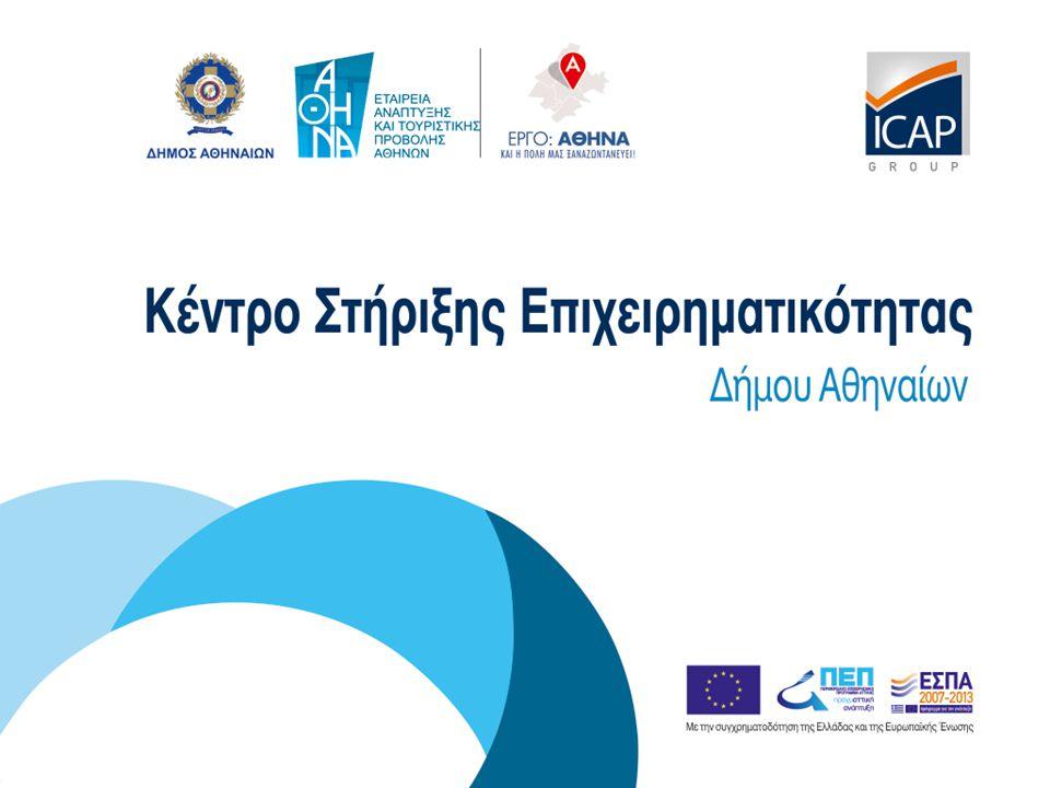 Ανάπτυξη ανθρώπινου δυναμικού  Παροχή τεχνογνωσίας σε συστήματα διαχείρισης ανθρώπινου δυναμικού (συστήματα αξιολόγησης, συστήματα ανταμοιβών, ανάπτυξη εταιρικής κουλτούρας, αξιών και συμπεριφορών)  Παροχή υποστήριξης στον προσδιορισμό αναγκών και διαδικασίες στελέχωσης (διαπίστωση αναγκών, προσδιορισμός και κοστολόγηση μεταβολών, διαδικασίες στελέχωσης – πηγές άντλησης προσωπικού, κατευθύνσεις σε θέματα εκπαίδευσης προσωπικού)  Προτάσεις βελτίωσης υφιστάμενων συστημάτων διαχείρισης και ανάπτυξης προσωπικού