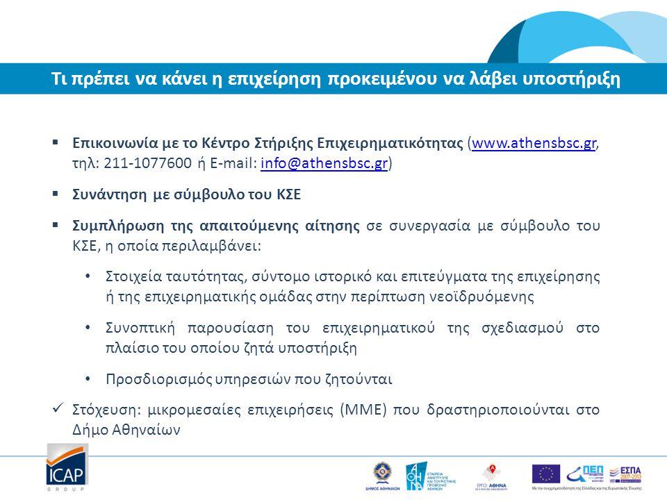  Επικοινωνία με το Κέντρο Στήριξης Επιχειρηματικότητας (www.athensbsc.gr, τηλ: 211-1077600 ή E-mail: info@athensbsc.gr)www.athensbsc.grinfo@athensbsc