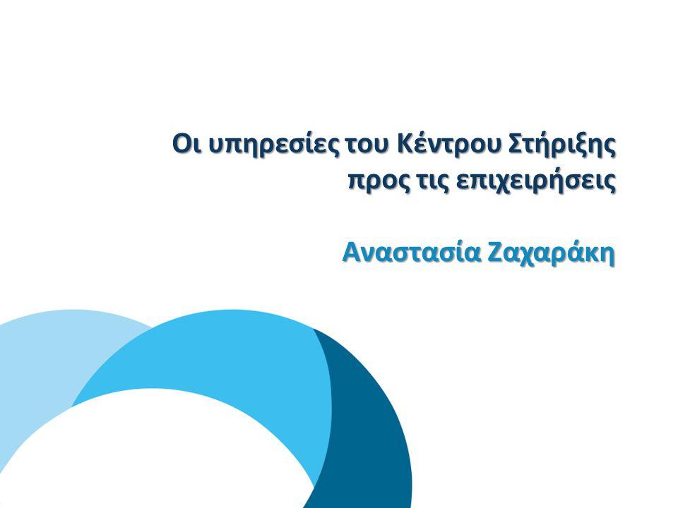 Οι υπηρεσίες του Κέντρου Στήριξης προς τις επιχειρήσεις Αναστασία Ζαχαράκη