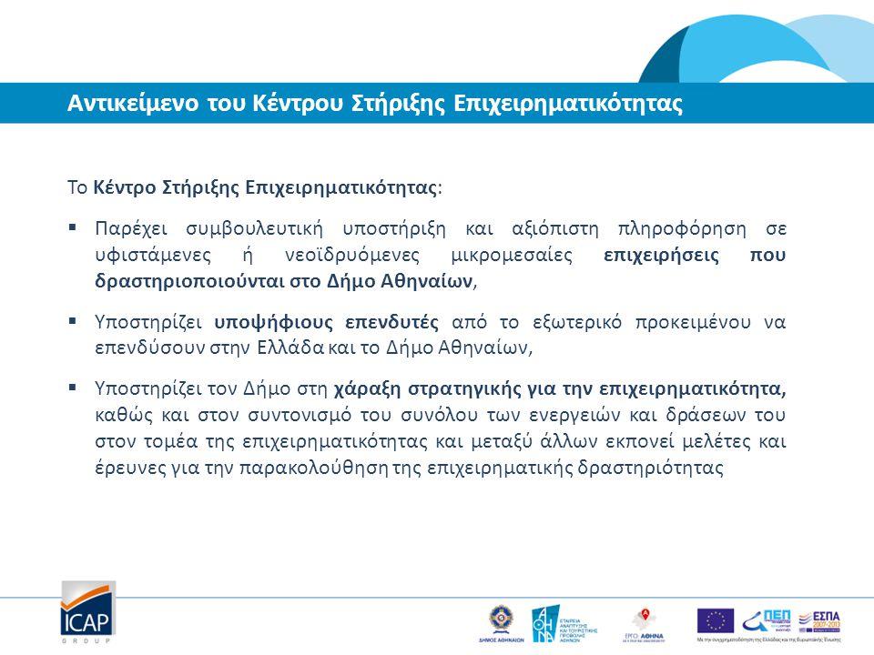 Αντικείμενο του Κέντρου Στήριξης Επιχειρηματικότητας Το Κέντρο Στήριξης Επιχειρηματικότητας:  Παρέχει συμβουλευτική υποστήριξη και αξιόπιστη πληροφόρ