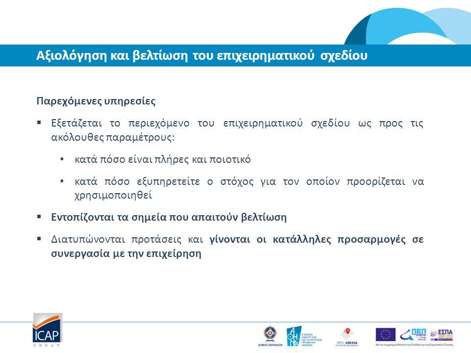  Υποστήριξη της διαδικασίας ίδρυσης επιχείρησης και ενημέρωση ως προς το γενικό πλαίσιο λειτουργίας επιχειρήσεων στην Ελλάδα (θεσμικό πλαίσιο, αρμόδιοι φορείς, δικαιολογητικά, φορολογικά, ασφαλιστικά, κ.α.)  Υποστήριξη στην διερεύνηση μη διοικητικών προϋποθέσεων για την έναρξη επιχειρηματικής δραστηριότητας στην περιοχή του Δήμου Αθηναίων (χωροταξικό, άδεια παραμονής)  Ενημέρωση για την ύπαρξη δυνητικών παρόχων υπηρεσιών (λίστες επιχειρήσεων)  Παροχή καταλόγων δυνητικών συνεργατών  Παροχή στοιχείων προσδιορισμού της αγοράς ενδιαφέροντος  Εκπόνηση κατά περίπτωση ειδικών μελετών Υπηρεσίες υποστήριξης επενδυτών από το εξωτερικό