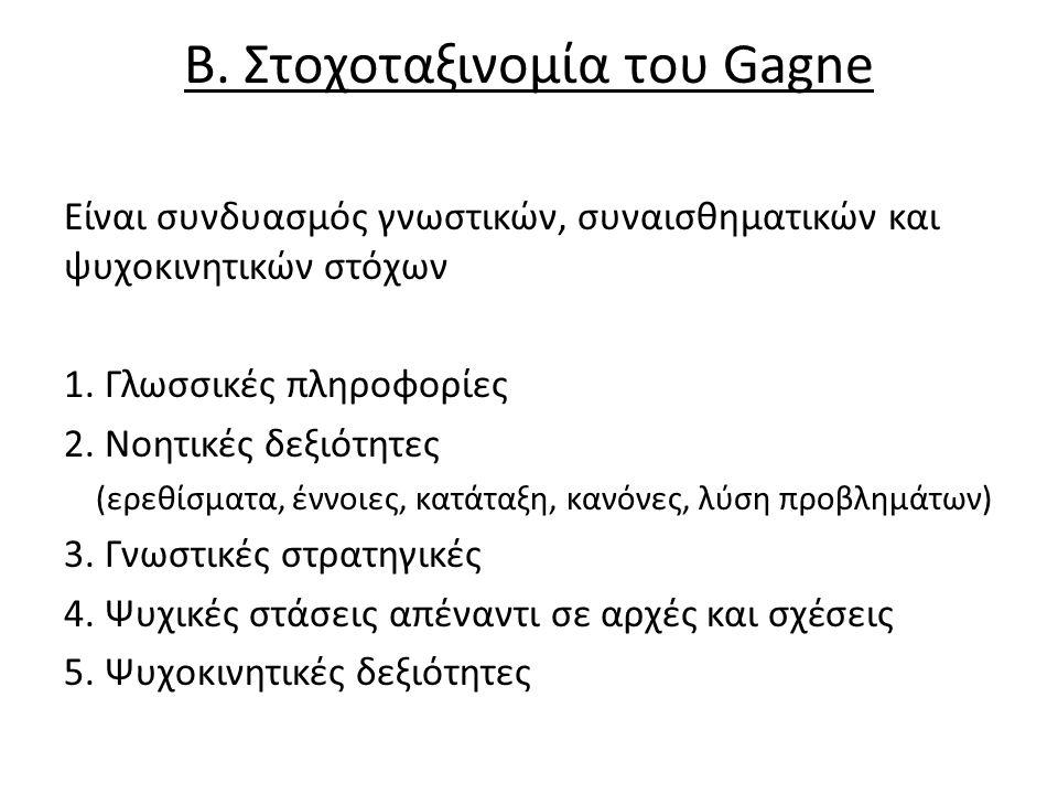 Β. Στοχοταξινομία του Gagne Είναι συνδυασμός γνωστικών, συναισθηματικών και ψυχοκινητικών στόχων 1. Γλωσσικές πληροφορίες 2. Νοητικές δεξιότητες (ερεθ