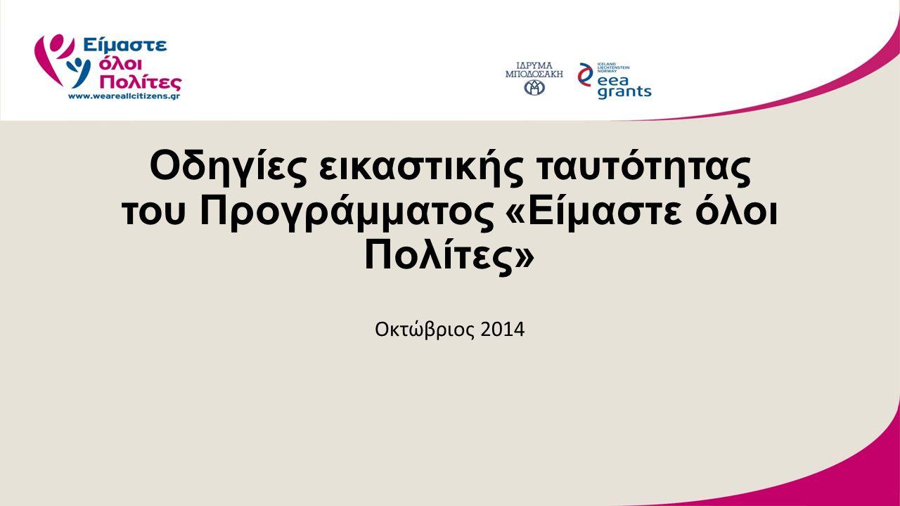 Οδηγίες εικαστικής ταυτότητας του Προγράμματος «Είμαστε όλοι Πολίτες» Οκτώβριος 2014