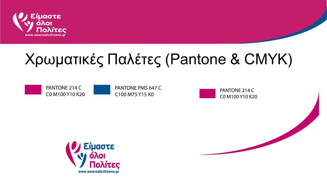 Χρωματικές Παλέτες (Pantone & CMYK)