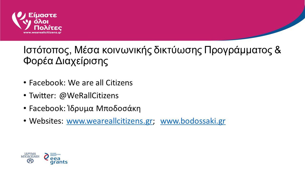 Ιστότοπος, Μέσα κοινωνικής δικτύωσης Προγράμματος & Φορέα Διαχείρισης Facebook: We are all Citizens Twitter: @WeRallCitizens Facebook: Ίδρυμα Μποδοσάκη Websites: www.weareallcitizens.gr; www.bodossaki.grwww.weareallcitizens.grwww.bodossaki.gr