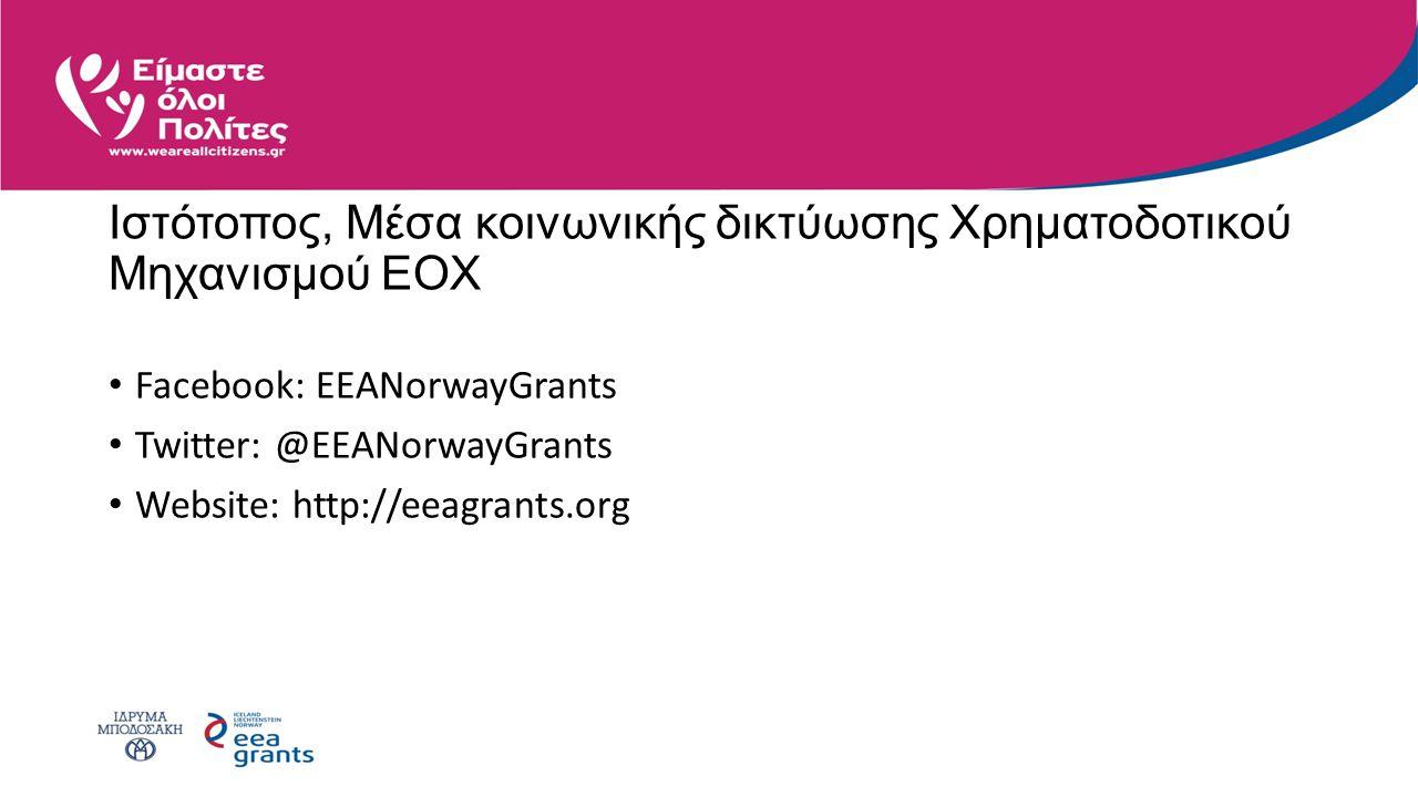 Ιστότοπος, Μέσα κοινωνικής δικτύωσης Χρηματοδοτικού Μηχανισμού ΕΟΧ Facebook: EEANorwayGrants Twitter: @EEANorwayGrants Website: http://eeagrants.org